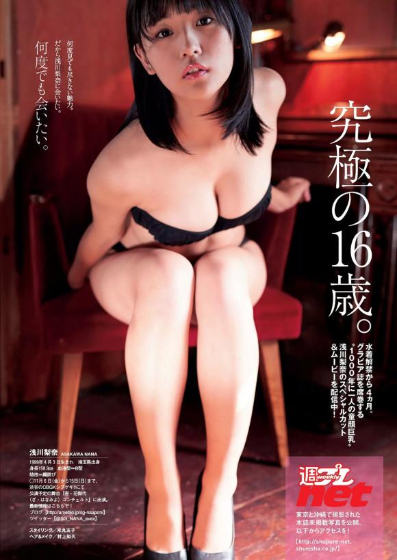(クロ髪少女美巨乳好き歓喜)スパガの浅川梨奈の1●才の乳がけしからんwwwwwwwwwwww(写真あり)