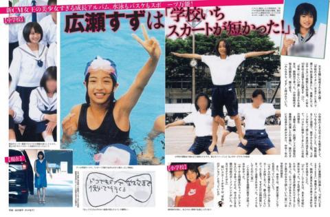 広瀬すず・女子JC時代のスクール水着写真流出…2ch「学校のプールだろ、これ」「同級生に嫌われすぎ…」