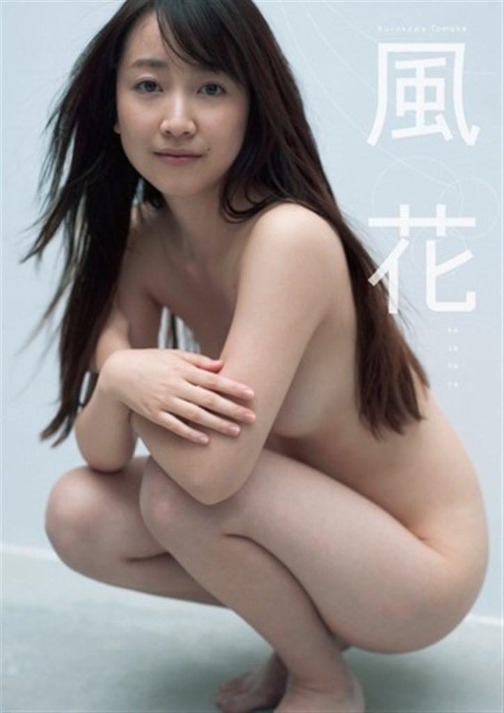 女優・黒川智花…ハミ乳ぬーどえろ写真を公開wwwwwwwwwwww