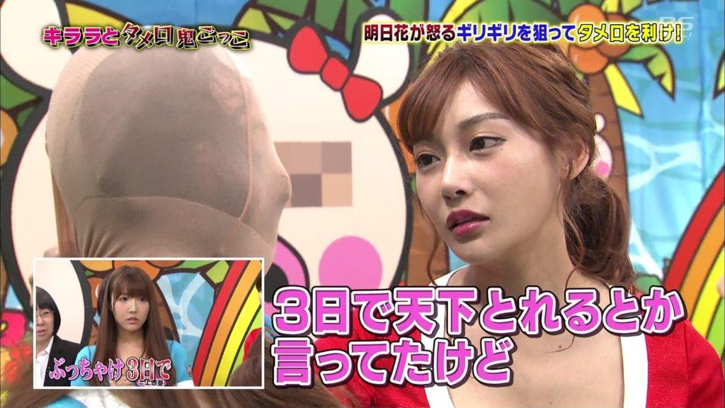 (恵比寿マスカッツ)明日花キララの整形顔が怖すぎる・・・・・(TVえろキャプ写真あり)