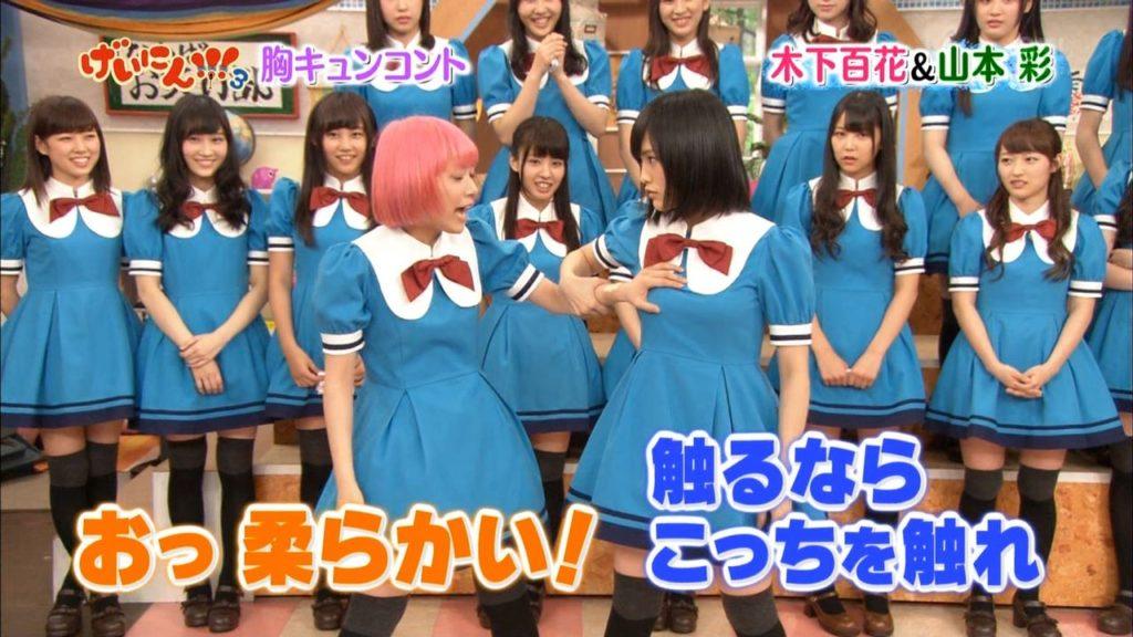 (裏山)アイドルが地上波TVでガチ乳モミされてるのクッソえろいwwwwwwwwww(えろキャプ写真あり)
