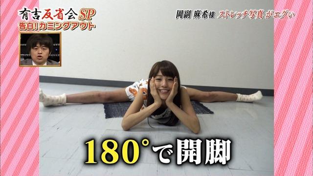 (黒すぎ注意)岡副麻希アナのヌけるえろキャプ写真wwwwww体柔らかいのは評価高いわwwwwwwwwww